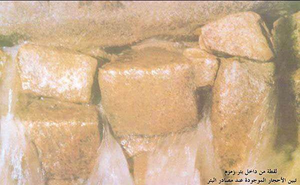 صور نادرة لبئر زمزم من الداخل Obj125geo126pg2p15